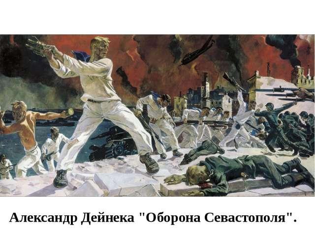 "Александр Дейнека ""Оборона Севастополя""."