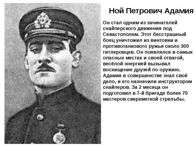 Ной Петрович Адамия Он стал одним из зачинателей снайперского движения под С...