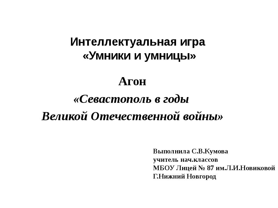 Интеллектуальная игра «Умники и умницы» Агон «Севастополь в годы Великой Отеч...