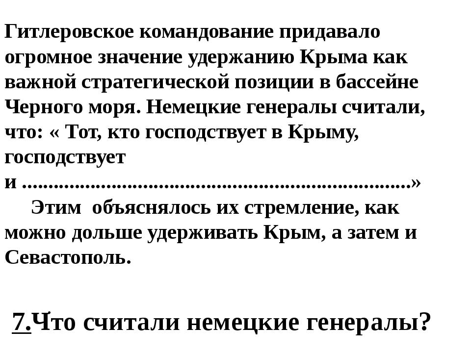 Гитлеровское командование придавало огромное значение удержанию Крыма как важ...