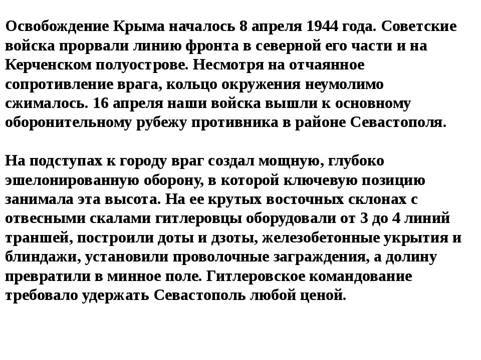 Освобождение Крыма началось 8 апреля 1944 года. Советские войска прорвали лин...
