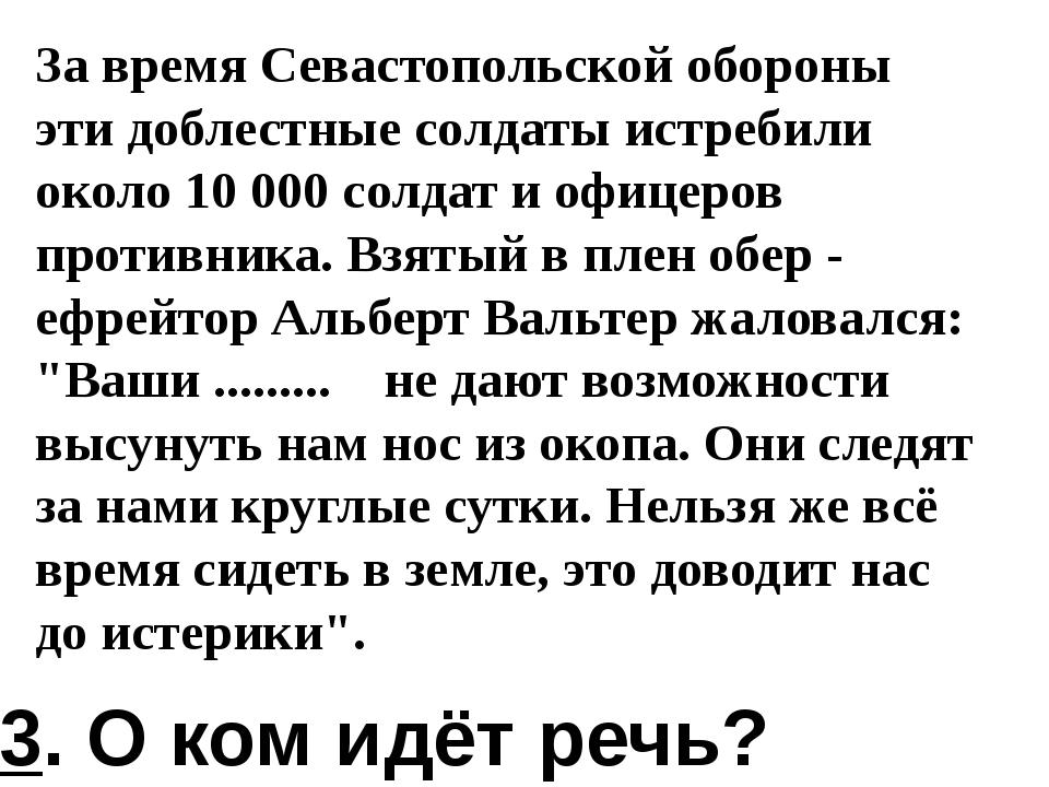 За время Севастопольской обороны эти доблестные солдаты истребили около 10 00...