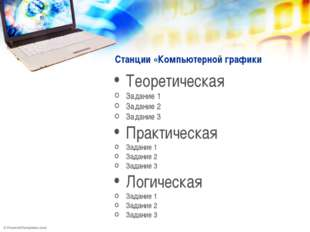 Станции «Компьютерной графики Теоретическая Задание 1 Задание 2 Задание 3 Пра