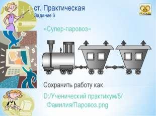 «Супер-паровоз» Сохранить работу как D:/Ученический практикум/5/ Фамилия/Пар