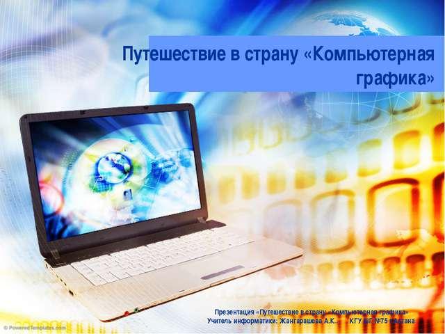 Путешествие в страну «Компьютерная графика» Презентация «Путешествие в страну...