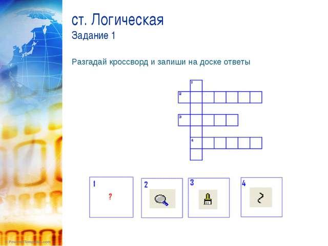 ст. Логическая Задание 1 Разгадай кроссворд и запиши на доске ответы
