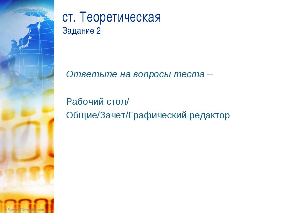 ст. Теоретическая Задание 2 Ответьте на вопросы теста – Рабочий стол/ Общие/...
