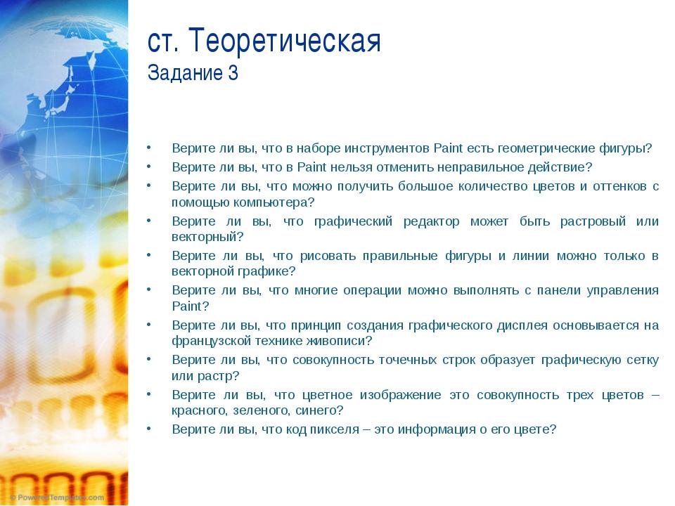 ст. Теоретическая Задание 3 Верите ли вы, что в наборе инструментов Paint ес...