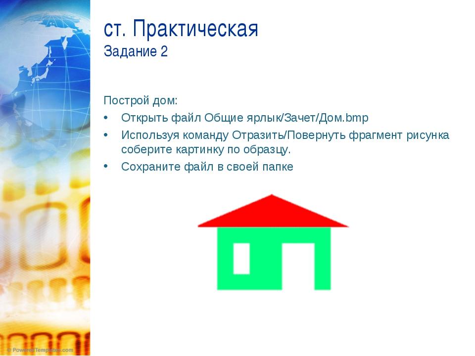 ст. Практическая Задание 2 Построй дом: Открыть файл Общие ярлык/Зачет/Дом.b...