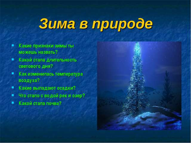 Зима в природе Какие признаки зимы ты можешь назвать? Какой стала длительност...