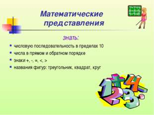 Математические представления числовую последовательность в пределах 10 числа