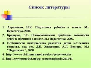 Список литературы 1. Авраменко, Н.К. Подготовка ребенка к школе. М.: Педагоги