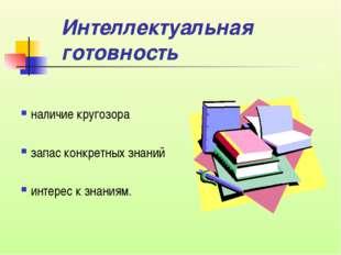 наличие кругозора запас конкретных знаний интерес к знаниям. Интеллектуальная