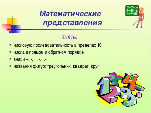 Математические представления числовую последовательность в пределах 10 числа...