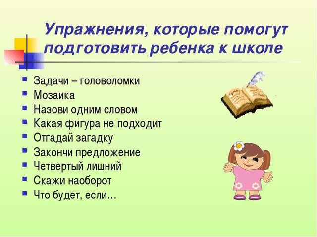 Упражнения, которые помогут подготовить ребенка к школе Задачи – головоломки...