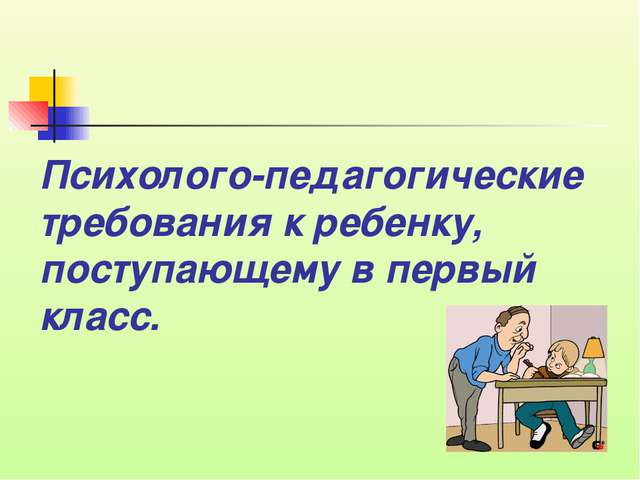 Психолого-педагогические требования к ребенку, поступающему в первый класс.