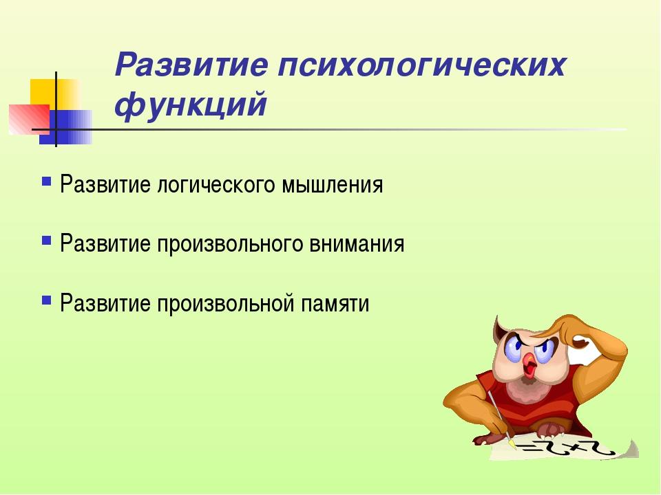 Развитие логического мышления Развитие произвольного внимания Развитие произв...