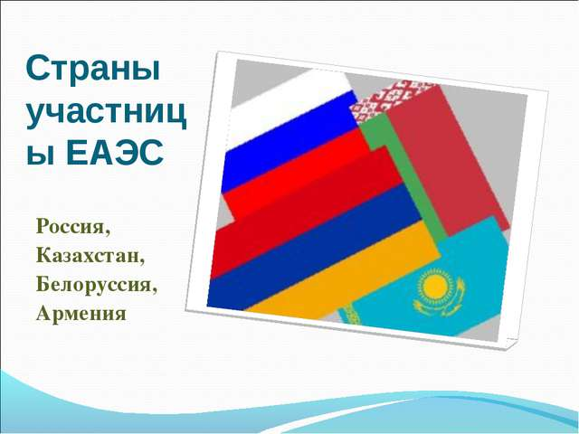 Страны участницы ЕАЭС Россия, Казахстан, Белоруссия, Армения