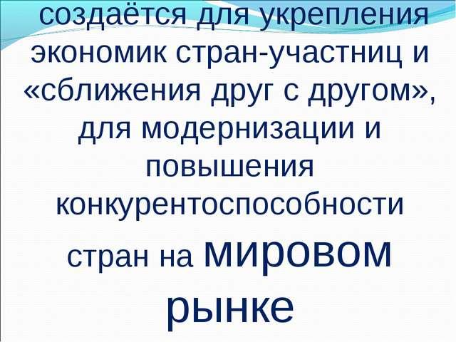 ЕАЭС создаётся для укрепления экономик стран-участниц и «сближения друг с дру...