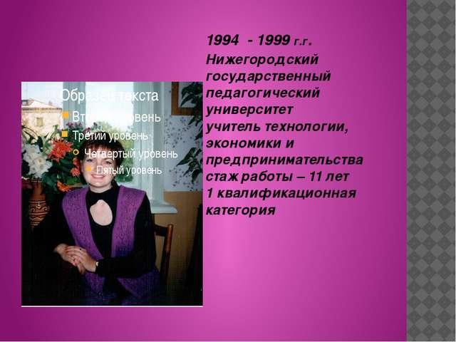 1994 - 1999 г.г. Нижегородский государственный педагогический университет учи...