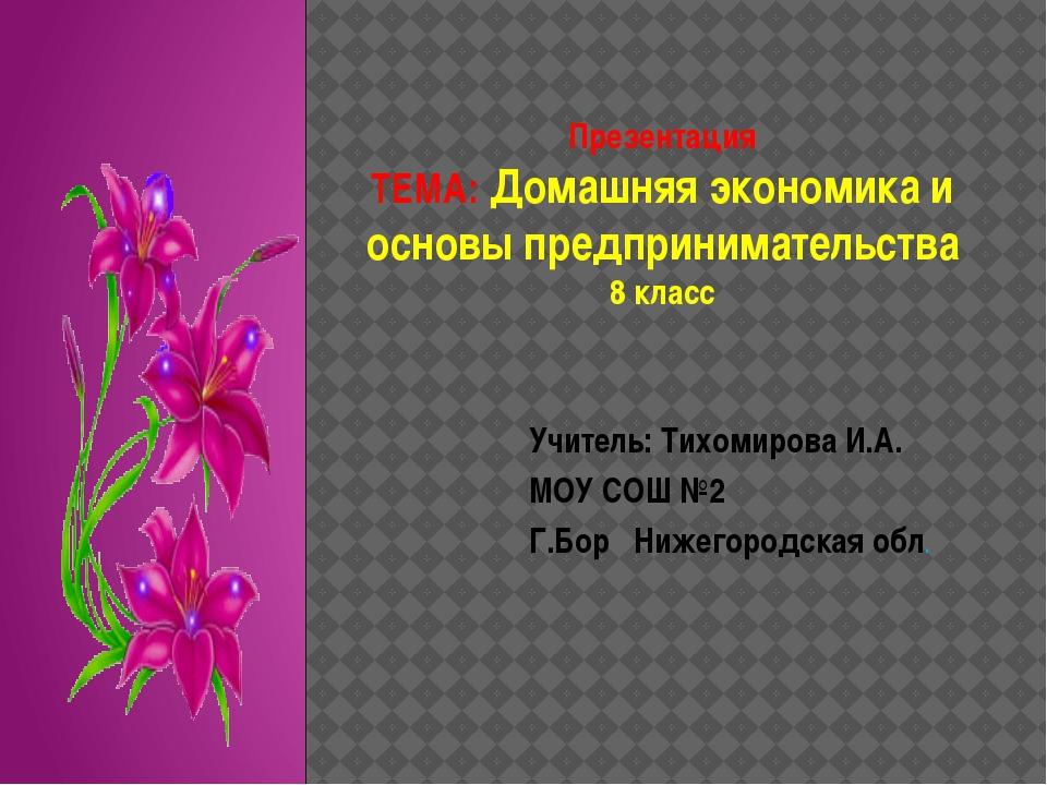 Презентация ТЕМА: Домашняя экономика и основы предпринимательства 8 класс Уч...