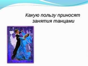 Какую пользу приносят занятия танцами