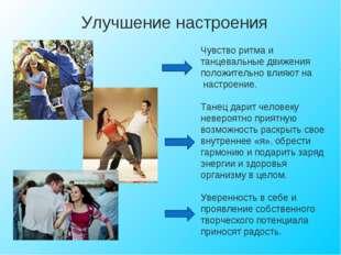 Чувство ритма и танцевальные движения положительно влияют на настроение. Тан
