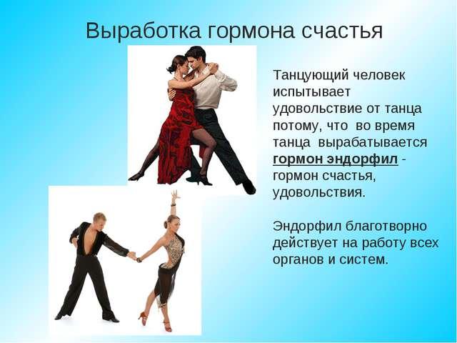 Танцующий человек испытывает удовольствие от танца потому, что во время танц...