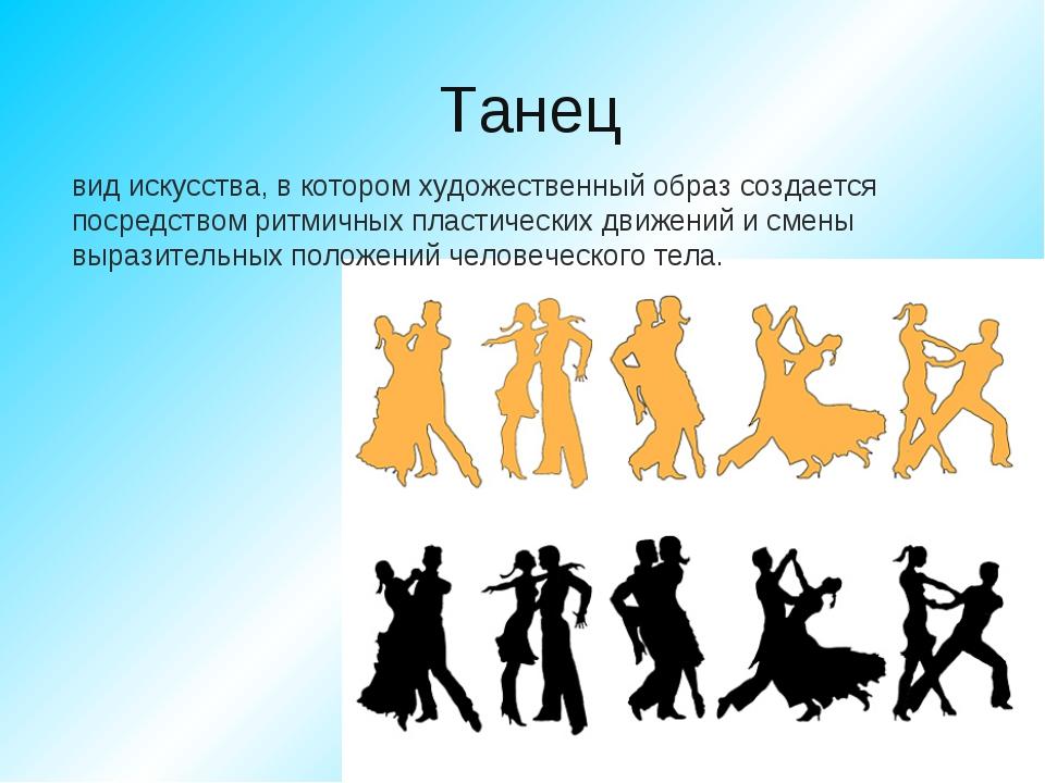 Танец вид искусства, в котором художественный образ создается посредством рит...