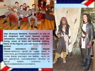 Wax Museum Madame Tussaud's is one of the brightest and most famous London a