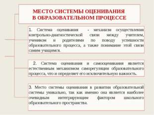 МЕСТО СИСТЕМЫ ОЦЕНИВАНИЯ В ОБРАЗОВАТЕЛЬНОМ ПРОЦЕССЕ 1. Система оценивания - м