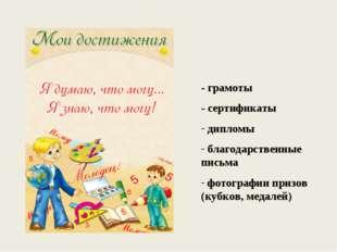 - грамоты - сертификаты дипломы благодарственные письма фотографии призов (ку