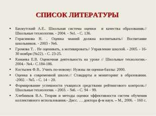 СПИСОК ЛИТЕРАТУРЫ Бахмутский А.Е.. Школьная система оценки и качества образов