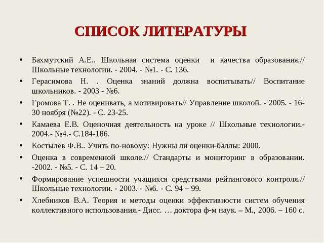 СПИСОК ЛИТЕРАТУРЫ Бахмутский А.Е.. Школьная система оценки и качества образов...