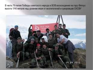 В честь 70-летия Победы советского народа в ВОВ восхождение на гору Фетхус вы