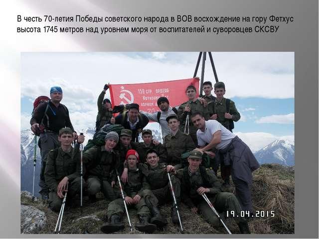 В честь 70-летия Победы советского народа в ВОВ восхождение на гору Фетхус вы...
