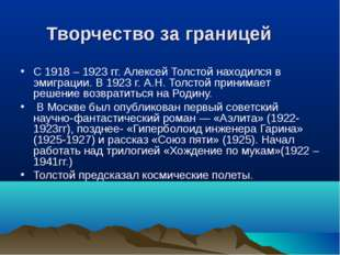 Творчество за границей С 1918 – 1923 гг. Алексей Толстой находился в эмиграци