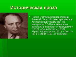 Историческая проза После Октябрьской революции Алексей Толстой заинтересовалс