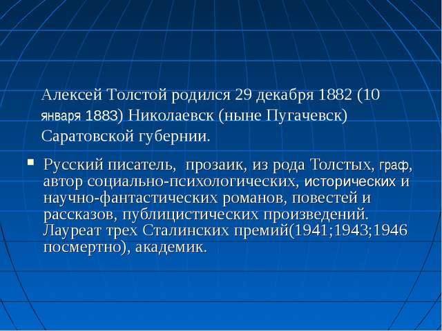 Русский писатель, прозаик, из рода Толстых, граф, автор социально-психологи...