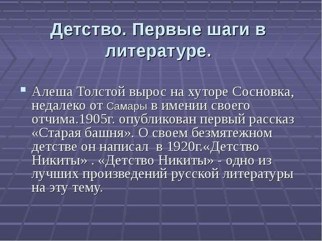 Детство. Первые шаги в литературе. Алеша Толстой вырос на хуторе Сосновка, не...