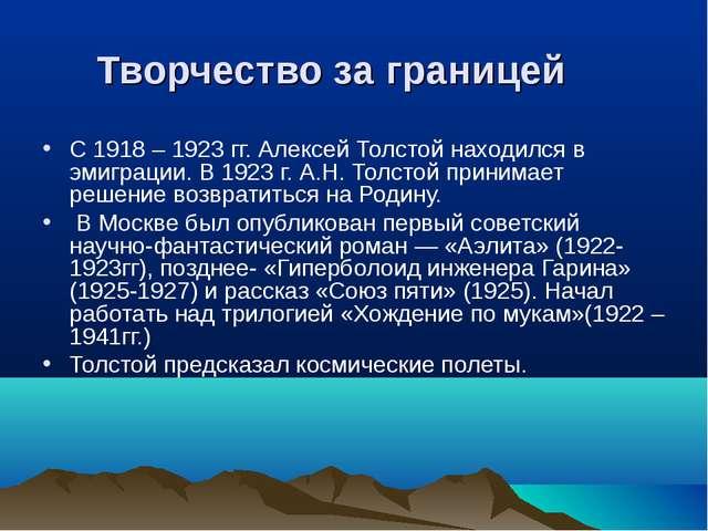 Творчество за границей С 1918 – 1923 гг. Алексей Толстой находился в эмиграци...