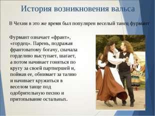 История возникновения вальса В Чехии в это же время был популярен веселый тан