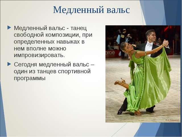 Медленный вальс Медленный вальс - танец свободной композиции, при определенны...