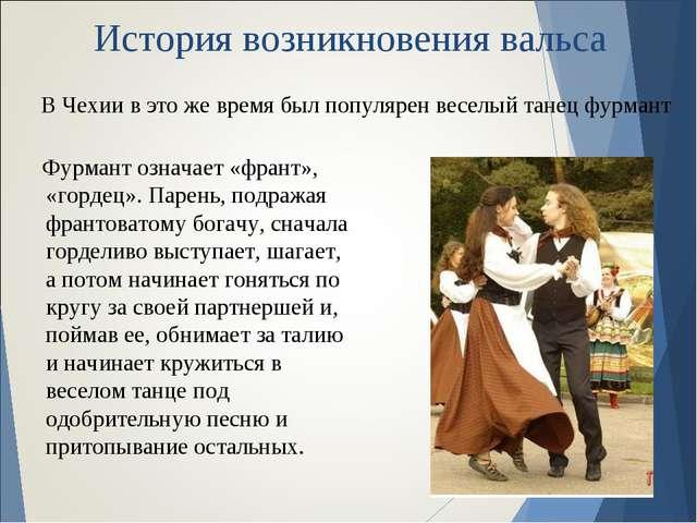 История возникновения вальса В Чехии в это же время был популярен веселый тан...