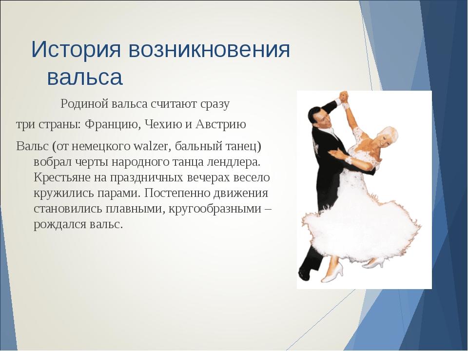 Статус хореографии