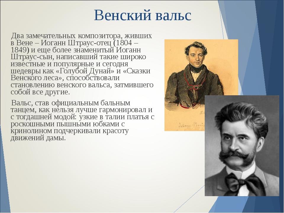 Венский вальс Два замечательных композитора, живших в Вене – Иоганн Штраус-от...