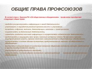ОБЩИЕ ПРАВА ПРОФСОЮЗОВ В соответствии с Законом РФ «Об общественных объединен