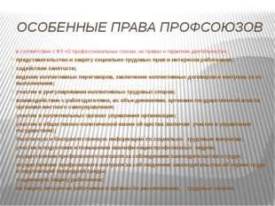 ОСОБЕННЫЕ ПРАВА ПРОФСОЮЗОВ в соответствии с ФЗ «О профессиональных союзах, их
