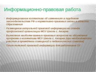 Информационно-правовая работа Информирование коллектива об изменениях в трудо