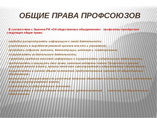 ОБЩИЕ ПРАВА ПРОФСОЮЗОВ В соответствии с Законом РФ «Об общественных объединен...